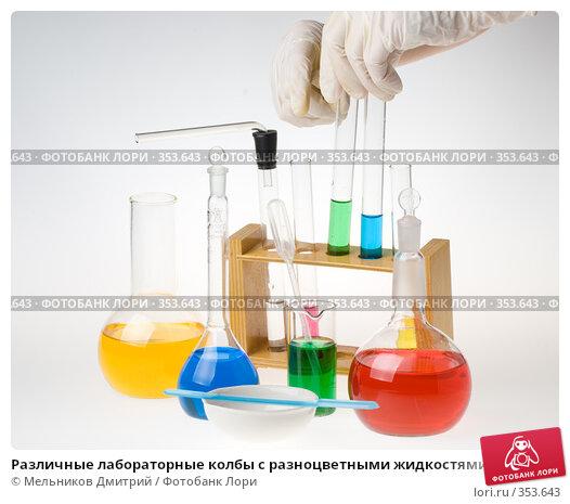 Различные лабораторные колбы с разноцветными жидкостями, фото № 353643, снято 11 июня 2008 г. (c) Мельников Дмитрий / Фотобанк Лори