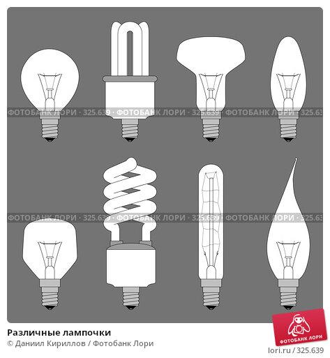 Различные лампочки, иллюстрация № 325639 (c) Даниил Кириллов / Фотобанк Лори