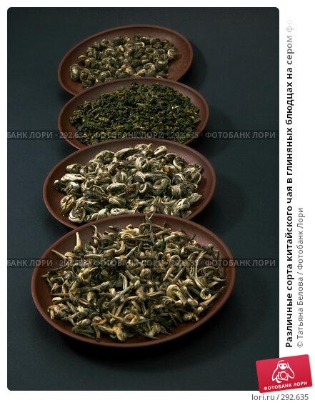 Различные сорта китайского чая в глиняных блюдцах на сером фоне, фото № 292635, снято 10 мая 2008 г. (c) Татьяна Белова / Фотобанк Лори