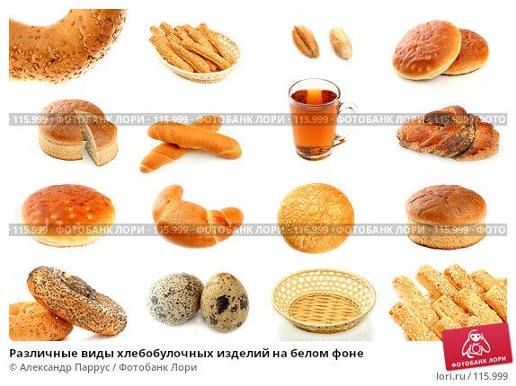 Различные виды хлебобулочных изделий на белом фоне, фото № 115999, снято 18 сентября 2007 г. (c) Александр Паррус / Фотобанк Лори