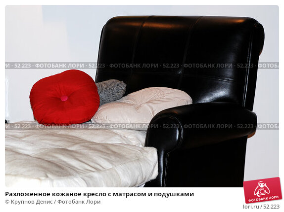 Разложенное кожаное кресло с матрасом и подушками, фото № 52223, снято 18 апреля 2007 г. (c) Крупнов Денис / Фотобанк Лори