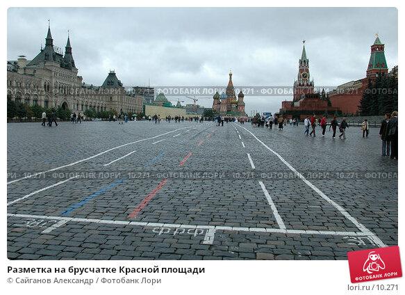 Разметка на брусчатке Красной площади, фото № 10271, снято 30 января 2005 г. (c) Сайганов Александр / Фотобанк Лори