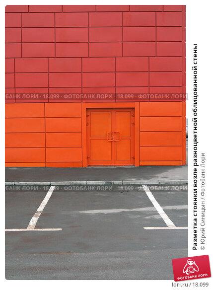 Разметка стоянки возле разноцветной облицованной стены, фото № 18099, снято 11 января 2007 г. (c) Юрий Синицын / Фотобанк Лори