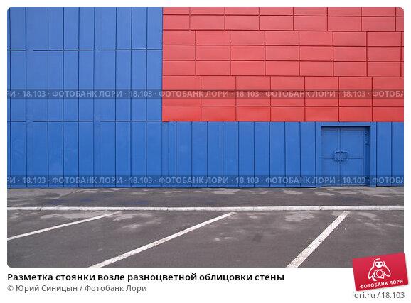 Разметка стоянки возле разноцветной облицовки стены, фото № 18103, снято 11 января 2007 г. (c) Юрий Синицын / Фотобанк Лори