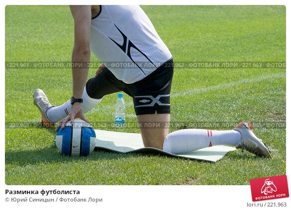 Разминка футболиста, фото № 221963, снято 16 августа 2007 г. (c) Юрий Синицын / Фотобанк Лори