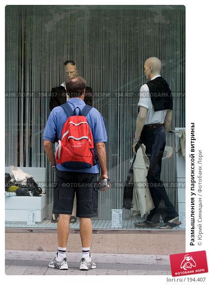Купить «Размышления у парижской витрины», фото № 194407, снято 19 июня 2007 г. (c) Юрий Синицын / Фотобанк Лори