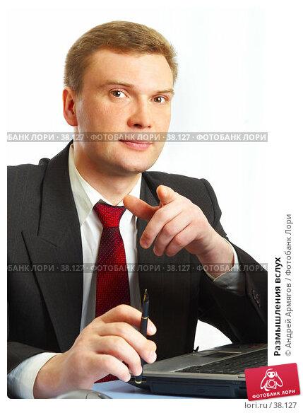 Размышления вслух, фото № 38127, снято 22 апреля 2007 г. (c) Андрей Армягов / Фотобанк Лори