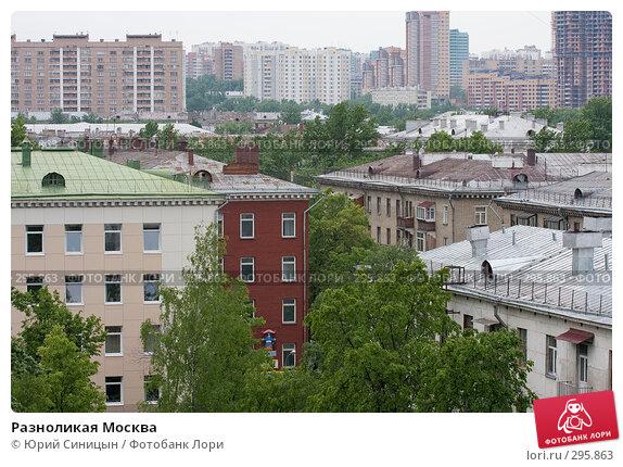 Разноликая Москва, фото № 295863, снято 20 мая 2008 г. (c) Юрий Синицын / Фотобанк Лори