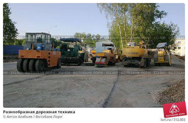 Разнообразная дорожная техника, фото № 312003, снято 5 июня 2008 г. (c) Антон Алябьев / Фотобанк Лори