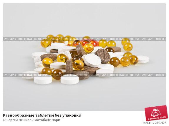 Разнообразные таблетки без упаковки, фото № 210423, снято 25 ноября 2007 г. (c) Сергей Лешков / Фотобанк Лори