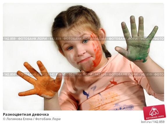 Разноцветная девочка, фото № 142859, снято 24 ноября 2007 г. (c) Логинова Елена / Фотобанк Лори