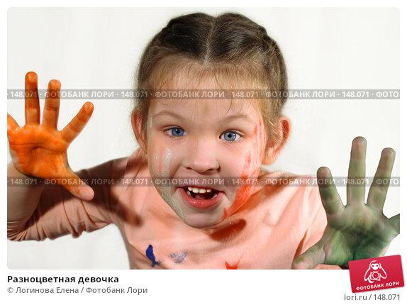 Разноцветная девочка, фото № 148071, снято 24 ноября 2007 г. (c) Логинова Елена / Фотобанк Лори