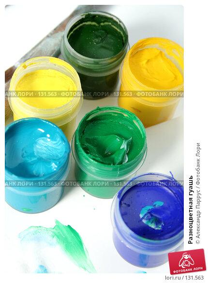 Разноцветная гуашь, фото № 131563, снято 14 июля 2007 г. (c) Александр Паррус / Фотобанк Лори