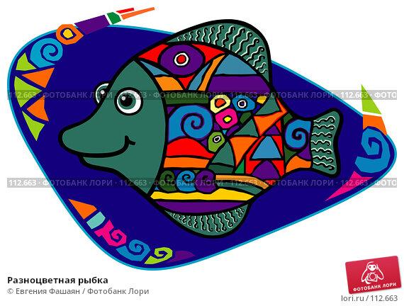 Разноцветная рыбка, иллюстрация № 112663 (c) Евгения Фашаян / Фотобанк Лори
