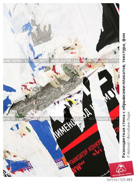 Разноцветная стена с обрывками плакатов, текстура, фон, фото № 121483, снято 26 июня 2007 г. (c) Astroid / Фотобанк Лори