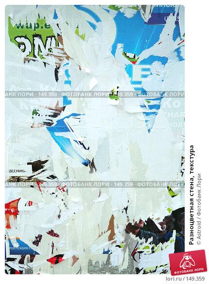 Разноцветная стена, текстура, фото № 149359, снято 26 июня 2007 г. (c) Astroid / Фотобанк Лори