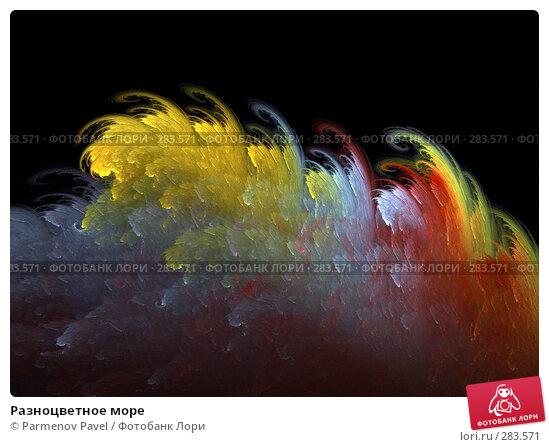 Разноцветное море, иллюстрация № 283571 (c) Parmenov Pavel / Фотобанк Лори