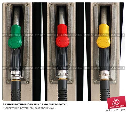 Разноцветные бензиновые пистолеты, фото № 251867, снято 12 апреля 2008 г. (c) Александр Катайцев / Фотобанк Лори