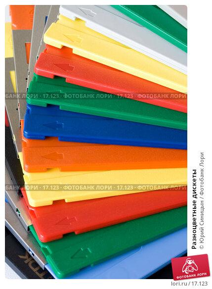 Разноцветные дискеты, фото № 17123, снято 11 февраля 2007 г. (c) Юрий Синицын / Фотобанк Лори