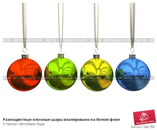 Разноцветные елочные шары изолировано на белом фоне, иллюстрация № 100759 (c) Hemul / Фотобанк Лори