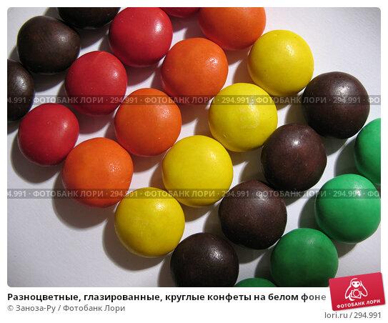 Разноцветные, глазированные, круглые конфеты на белом фоне, фото № 294991, снято 18 мая 2008 г. (c) Заноза-Ру / Фотобанк Лори