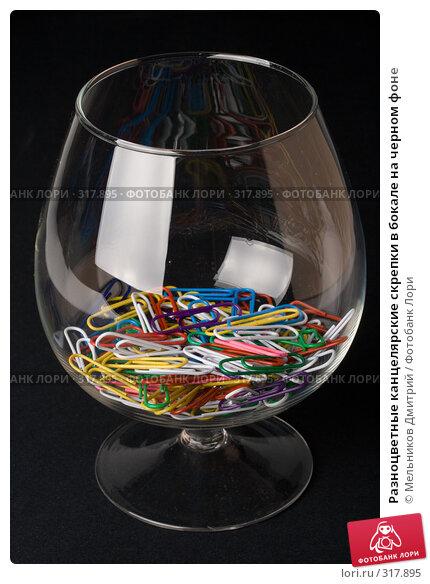 Разноцветные канцелярские скрепки в бокале на черном фоне, фото № 317895, снято 18 мая 2008 г. (c) Мельников Дмитрий / Фотобанк Лори