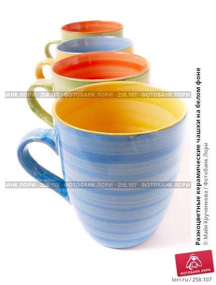 Разноцветные керамические чашки на белом фоне, фото № 258107, снято 20 апреля 2008 г. (c) Майя Крученкова / Фотобанк Лори
