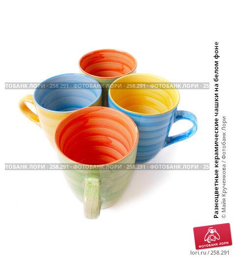 Разноцветные керамические чашки на белом фоне, фото № 258291, снято 20 апреля 2008 г. (c) Майя Крученкова / Фотобанк Лори