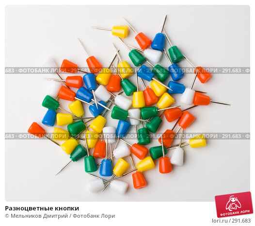 Разноцветные кнопки, фото № 291683, снято 17 мая 2008 г. (c) Мельников Дмитрий / Фотобанк Лори