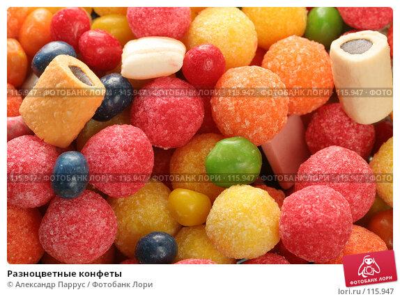 Разноцветные конфеты, фото № 115947, снято 11 сентября 2007 г. (c) Александр Паррус / Фотобанк Лори