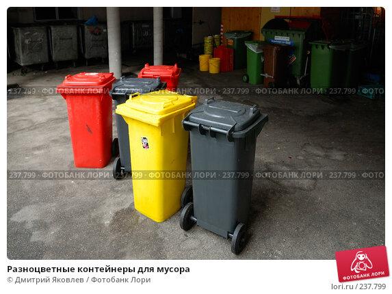 Разноцветные контейнеры для мусора, фото № 237799, снято 5 февраля 2008 г. (c) Дмитрий Яковлев / Фотобанк Лори