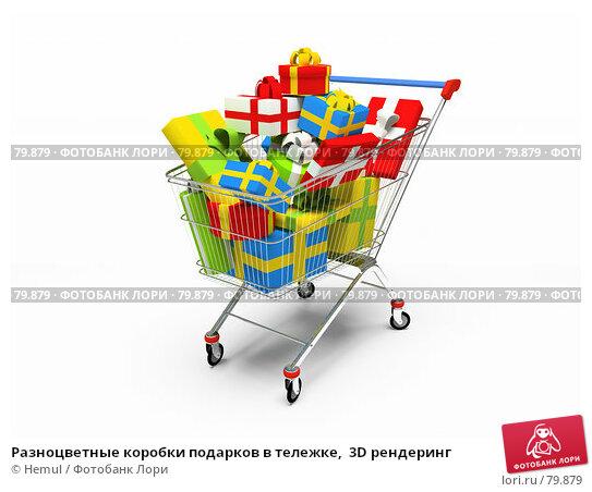 Разноцветные коробки подарков в тележке,  3D рендеринг, иллюстрация № 79879 (c) Hemul / Фотобанк Лори