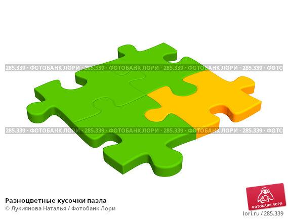Разноцветные кусочки пазла, иллюстрация № 285339 (c) Лукиянова Наталья / Фотобанк Лори