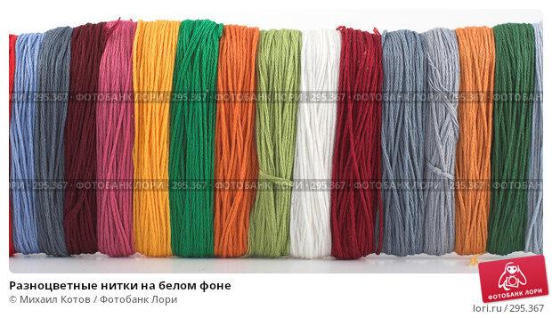 Разноцветные нитки на белом фоне, фото № 295367, снято 4 июля 2007 г. (c) Михаил Котов / Фотобанк Лори