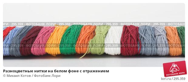 Разноцветные нитки на белом фоне с отражением, фото № 295359, снято 2 июля 2007 г. (c) Михаил Котов / Фотобанк Лори