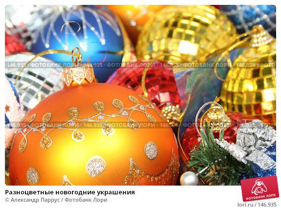 Разноцветные новогодние украшения, фото № 146935, снято 19 декабря 2006 г. (c) Александр Паррус / Фотобанк Лори