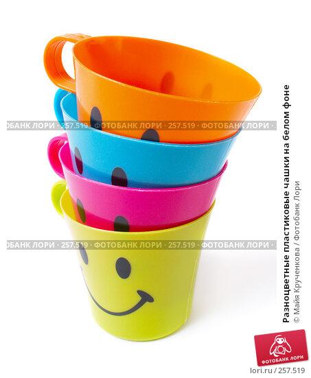 Разноцветные пластиковые чашки на белом фоне, фото № 257519, снято 20 апреля 2008 г. (c) Майя Крученкова / Фотобанк Лори