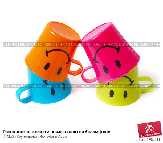 Купить «Разноцветные пластиковые чашки на белом фоне», фото № 258111, снято 20 апреля 2008 г. (c) Майя Крученкова / Фотобанк Лори