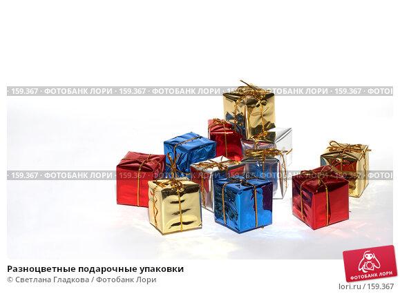 Купить «Разноцветные подарочные упаковки», фото № 159367, снято 23 декабря 2007 г. (c) Cветлана Гладкова / Фотобанк Лори