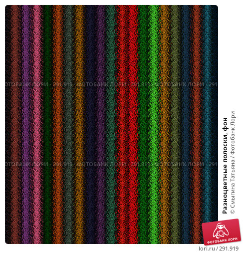 Разноцветные полоски, фон, фото № 291919, снято 26 апреля 2017 г. (c) Смыгина Татьяна / Фотобанк Лори
