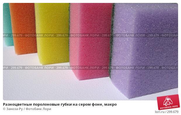 Разноцветные поролоновые губки на сером фоне, макро, фото № 299679, снято 24 мая 2008 г. (c) Заноза-Ру / Фотобанк Лори