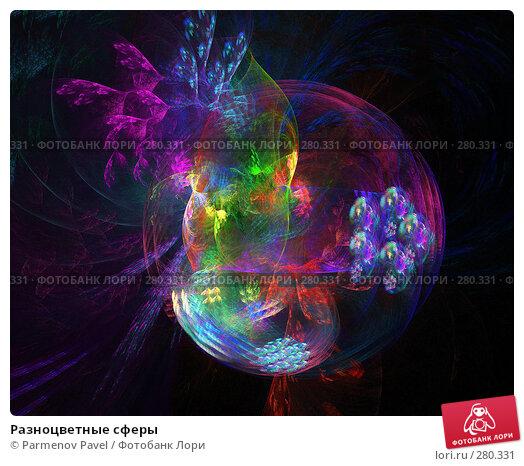 Разноцветные сферы, иллюстрация № 280331 (c) Parmenov Pavel / Фотобанк Лори