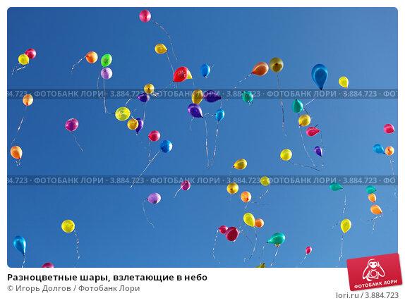 Купить «Разноцветные шары, взлетающие в небо», фото № 3884723, снято 25 марта 2019 г. (c) Игорь Долгов / Фотобанк Лори