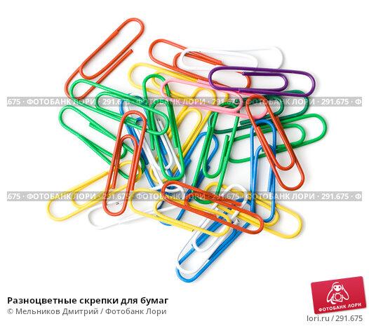 Разноцветные скрепки для бумаг, фото № 291675, снято 17 мая 2008 г. (c) Мельников Дмитрий / Фотобанк Лори