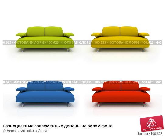 Разноцветные современные диваны на белом фоне, иллюстрация № 100623 (c) Hemul / Фотобанк Лори