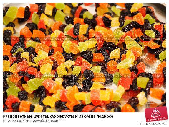 Разноцветные сухофрукты