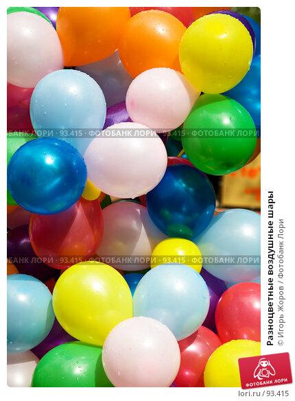 Купить «Разноцветные воздушные шары», фото № 93415, снято 9 мая 2007 г. (c) Игорь Жоров / Фотобанк Лори
