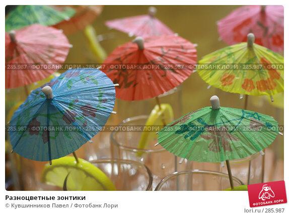 Разноцветные зонтики, фото № 285987, снято 25 февраля 2008 г. (c) Кувшинников Павел / Фотобанк Лори