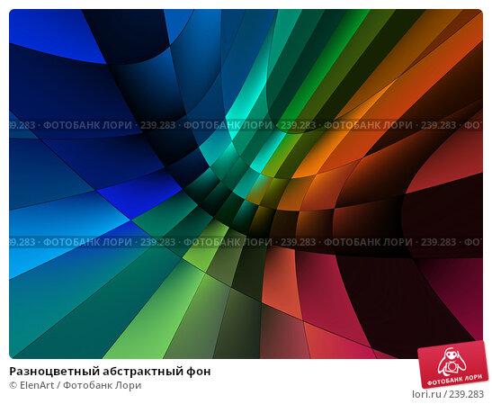Разноцветный абстрактный фон, иллюстрация № 239283 (c) ElenArt / Фотобанк Лори