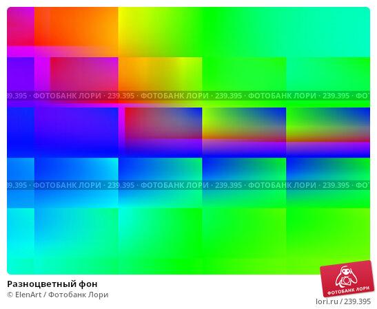 Разноцветный фон, иллюстрация № 239395 (c) ElenArt / Фотобанк Лори